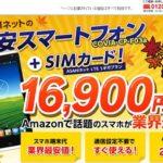 COVIA CP-F03a 格安スマートフォン 16900円!だよ。