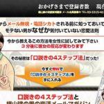 男の恋活応援サイト 横山健 http://www.koikatsu-wes.com/m/