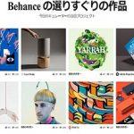 クリエイターのためのSNS「Behance」 全体的にお洒落、デザインの参考にも・・。