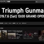 トライアンフ群馬 モトショップシロタ http://triumph-gunma.jp