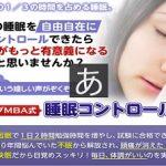トップMBA式睡眠コントロール術 ネットインカム有限責任事業組合 牧野 郁美