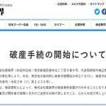 株式会社商業界 「遂に破産・・」 https://www.shogyokai.co.jp