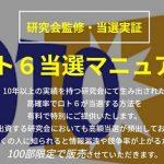 研究会監修-当選実証「ロト6当選マニュアル」元福翼