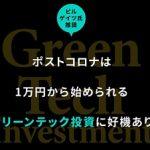 グリーンテック投資運営事務局 白潟裕基  「これからの投資戦略」