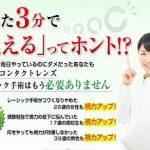 視力回復3ミニッツ 自宅でできる視力回復法 株式会社アイリス 前田和久