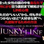 JUNKY×LINE 株式会社 YOROI 恋愛商材に嵌まってみる?
