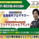 株式会社三和 柿澤 真正 「運用実績世界第1位」