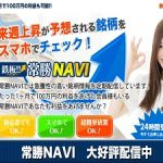 鉄板!常勝NAVI 株式会社スマートアセットマネジメント 嵌め込み?