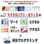 動画パソコン教室使い方入門講座  木藤 隆司  自宅でジックリ学ぶ。