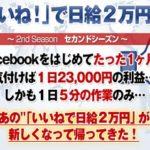 「最短×最速」でFacebookからお金を生み出す方法 リバリッチ 斎藤真一