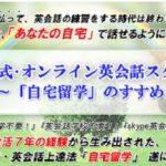 hiro式・オンライン英会話スクール 大石晋裕