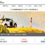 第3の自動車サイト https://autoc-one.jp カタログスペック掲載で見易いです。