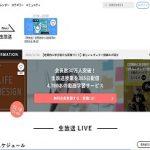 株式会社Schoo(スクー) 森健志郎 月額980円で生涯学習。