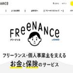 FREENANCE https://freenance.net/ 実際の使い勝手は・・?