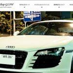 CarShopGLOW 株式会社カーショップグロウ 欧州車の加工ならお任せ出来ます。