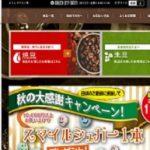 株式会社セイコー珈琲  井口 賢治  安くても美味しい。