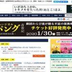 Net IB News 株式会社データ・マックス ニッチな地域ニュースなら・・。