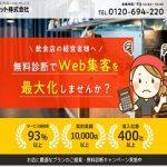 飲食業界に向けたWEBプロモーションサービス  店舗流通ネット株式会社