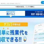ザンレコ 株式会社日本リーガルネットワーク 「未払い残業代を請求しましょう」