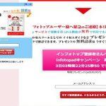 イビサ インターネット収入ノウハウ 情報 株式会社proceed 角谷亮