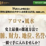 アロマ風水セミナー運営事務局 https://allbed.xsrv.jp/aloma/index.html