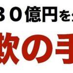 長倉顕太/原田翔太/和佐大輔