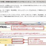e-オリコ  フィッシング注意  金融機関の類似サイトが激増中 [注意喚起]
