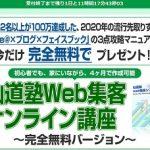 「仙道塾オンライン版」 株式会社マーケティングフルサポート 伊藤慎吾