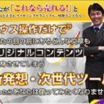 Main Site Rewriter 株式会社MSR 田嶋 秀一 慎重な取り扱い・・。