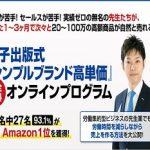エアトレック 小田純也 アマゾンランキングで1位を獲得する!