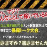 6ブレイン 有限会社デターミネーション 藤岡久仁章
