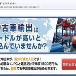 中古車輸出ビジネス 株式会社カービュー carview http://biz.tradecarview.com/lp/001/