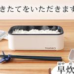 サンコー株式会社 おひとりさま用超高速弁当箱炊飯器 これは便利です。