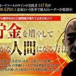 名人の一手 株式会社インフォストック 吉村雅彦 1000円です!