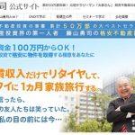 藤山勇司 公式サイト 株式会社オークスピード 諸井 太郎 不動産投資に勝つ