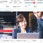 日本情報クリエイト株式会社 不動産関連システム導入 リスティング広告代行