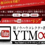 株式会社move 岡田 崇司 今、ユーチューバーは難しい・・。