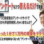 一般社団法人日本統計機構 神山雄一 消費者庁から注意喚起