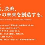 株式会社Origamiの事実上の破綻から得る教訓。
