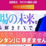 20歳のプロトレーダーが教える、相場の未来が分かる。 一般社団法人 日本投資家育成機構