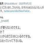 室井佑月大先生 「ネットでバトルを煽るも大負けして無かった事にしてスルーする・・」