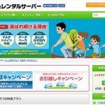格安!99円レンタルサーバー 株式会社セブンアーチザン 「グンマーを応援しよう!」