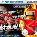 CidorfinEX high-grade 株式会社コムレイド 成分的に効きそう・・。