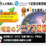 株式会社KMイノベーション 川村 亜理沙 ジニアス記憶術 歴史が古いです。