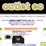 ec outlet 「ダサいパーカー&Tシャツ通販」 これ、買えっての?