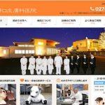 野口皮膚科医院 群馬県太田市飯塚町704-1 評判良いです。