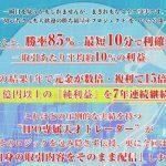 桐生式IPOセカンダリーリアルタイム配信 株式会社プログレスマインド 山本一也 500万の請求額!