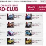有限会社ゼロクラブ 「欧州車専門の部品取り専門店」「安く修理したいなら必見です」