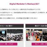 ターゲットメディア株式会社 Digital Marketer's Meetup 無料セミナー 満員御礼