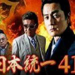 新作Vシネマ「日本統一41」吹替っぽく音声と動画がズレズレになる・・(苦笑